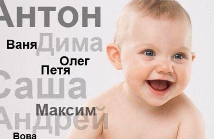 1407309590_vybor-imeni-dlya-malenkogo-muzhchiny