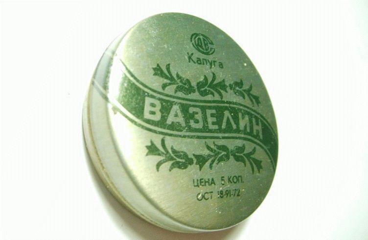 вазелин